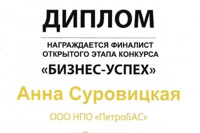 ООО НПО «Петро БАС» на главном бизнес-событии года.
