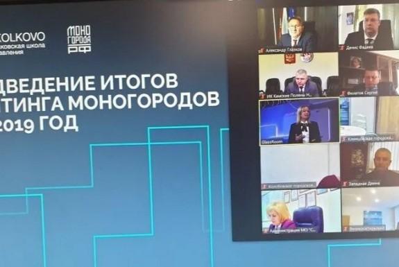ФРМ подвел итоги развития моногородов за 2019 год